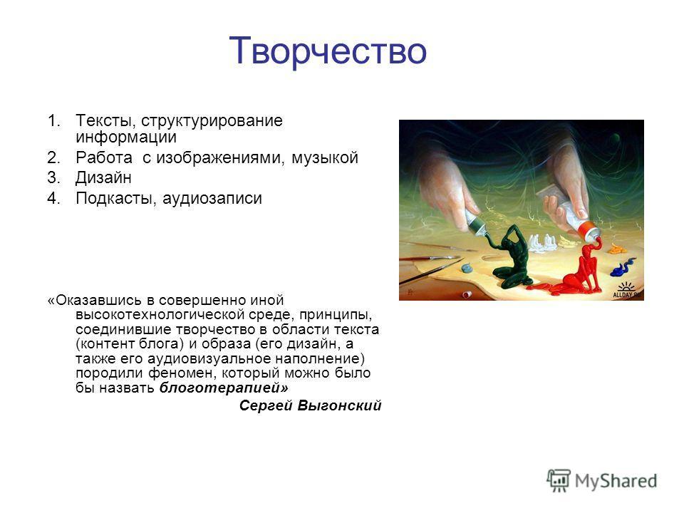 1.Тексты, структурирование информации 2.Работа с изображениями, музыкой 3.Дизайн 4.Подкасты, аудиозаписи «Оказавшись в совершенно иной высокотехнологической среде, принципы, соединившие творчество в области текста (контент блога) и образа (его дизайн