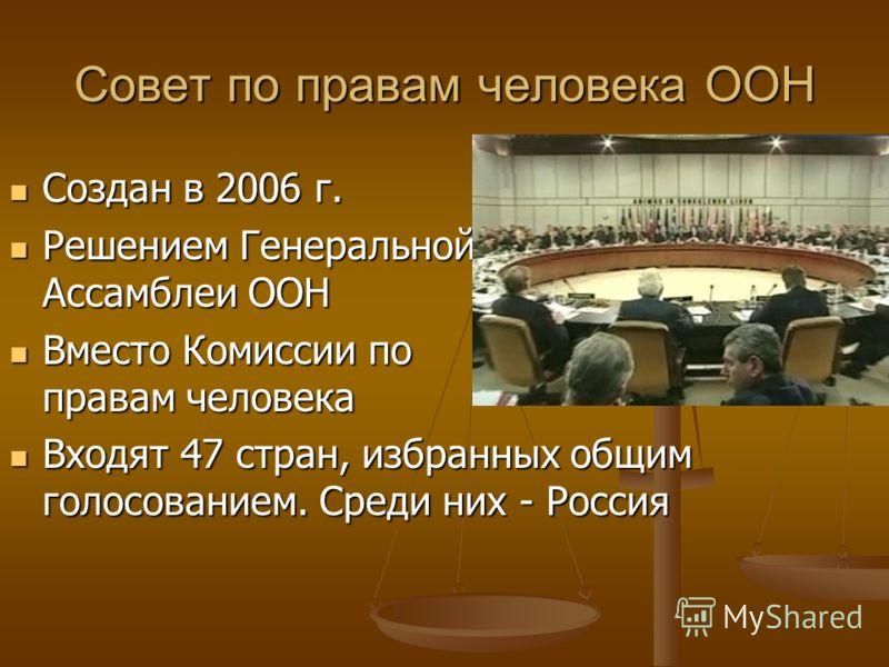 2.1. Система ООН Генеральная Ассамблея Генеральная Ассамблея Совет безопасности Совет безопасности Экономический и Социальный Совет (ЭКОСОС) Экономический и Социальный Совет (ЭКОСОС) ЭКОСОС