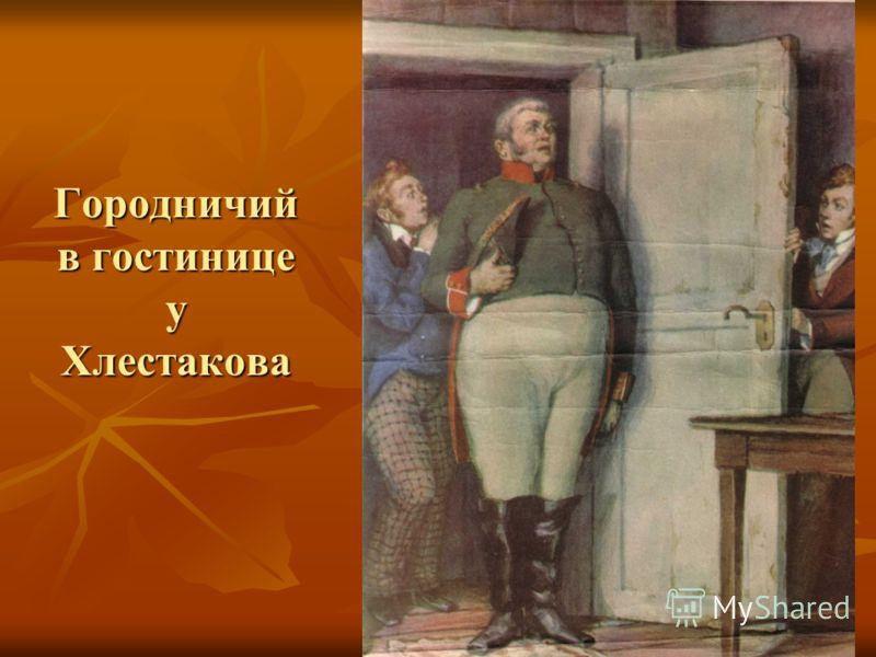Городничий в гостинице у Хлестакова
