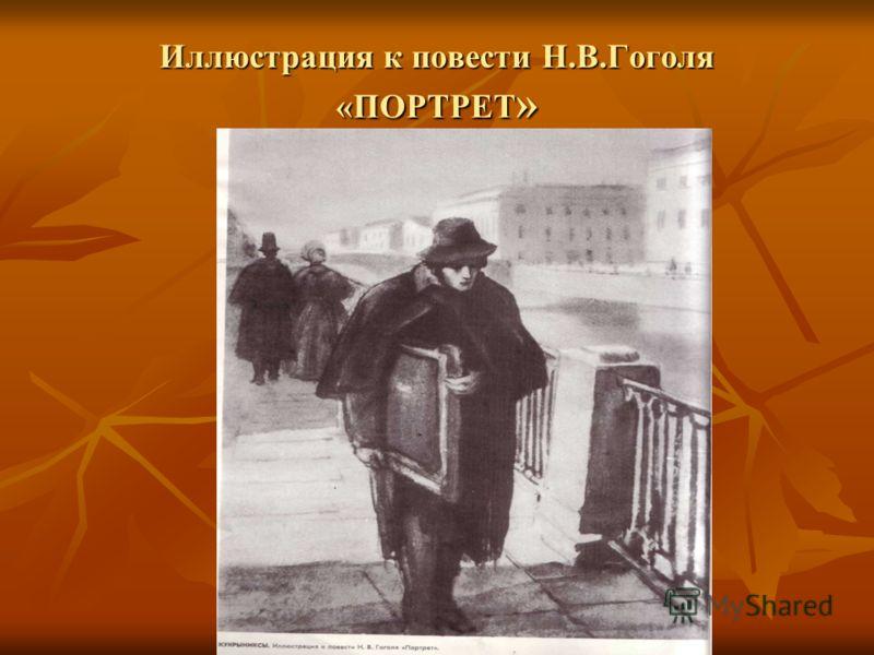 Иллюстрация к повести Н.В.Гоголя «ПОРТРЕТ »
