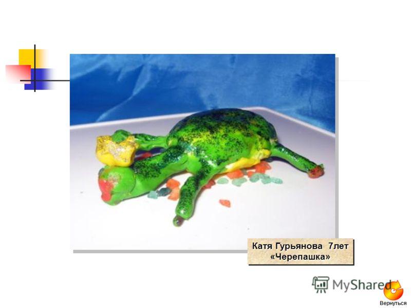Катя Гурьянова 7лет «Черепашка» «Черепашка» Вернуться