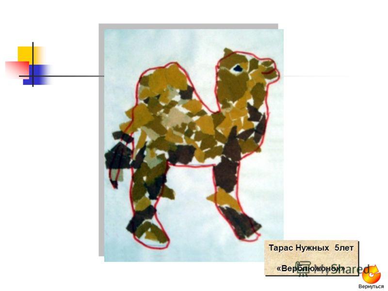 Тарас Нужных 5лет «Верблюжонок» «Верблюжонок» Вернуться