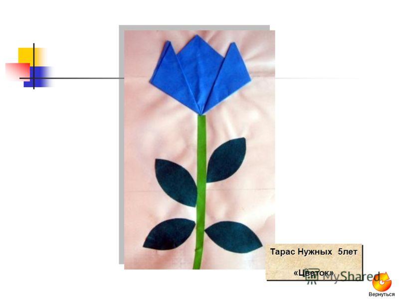Тарас Нужных 5лет «Цветок» «Цветок» Вернуться
