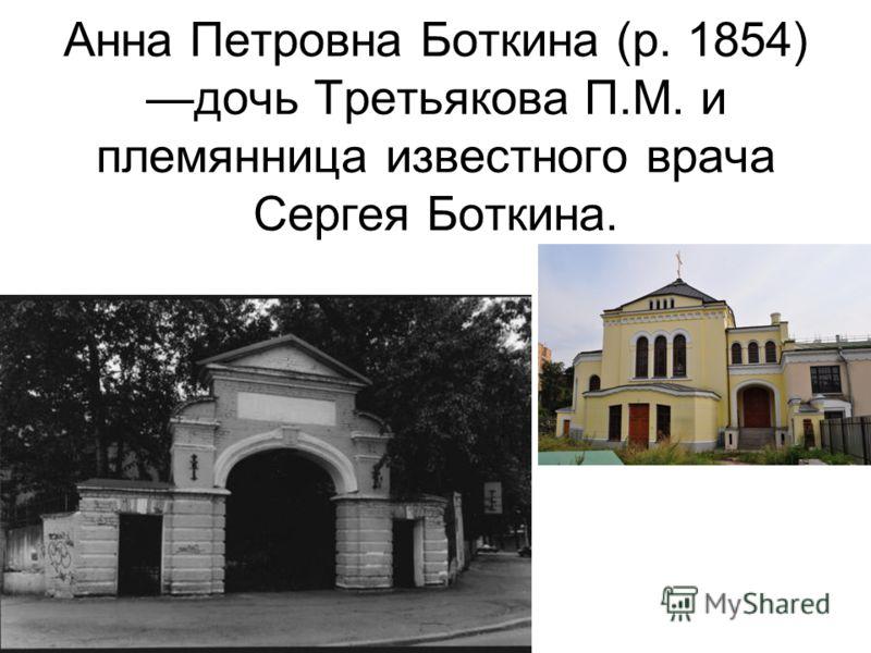 Анна Петровна Боткина (р. 1854) дочь Третьякова П.М. и племянница известного врача Сергея Боткина.