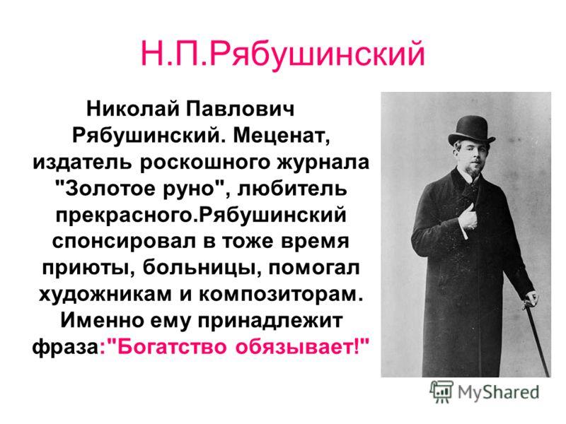 Н.П.Рябушинский Николай Павлович Рябушинский. Меценат, издатель роскошного журнала