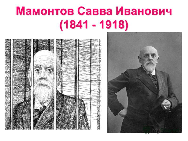 Мамонтов Савва Иванович (1841 - 1918)