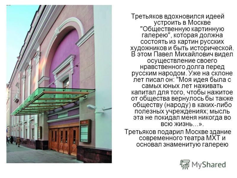Третьяков вдохновился идеей устроить в Москве
