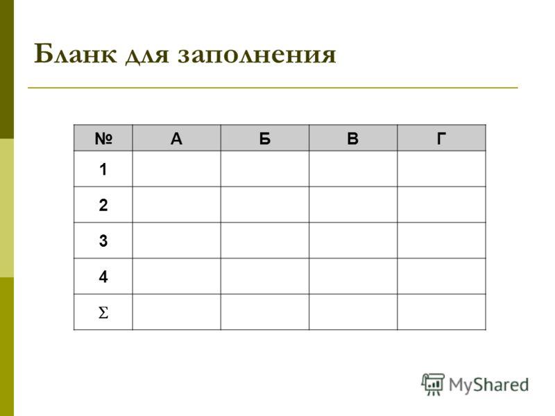 Бланк для заполнения АБВГ 1 2 3 4