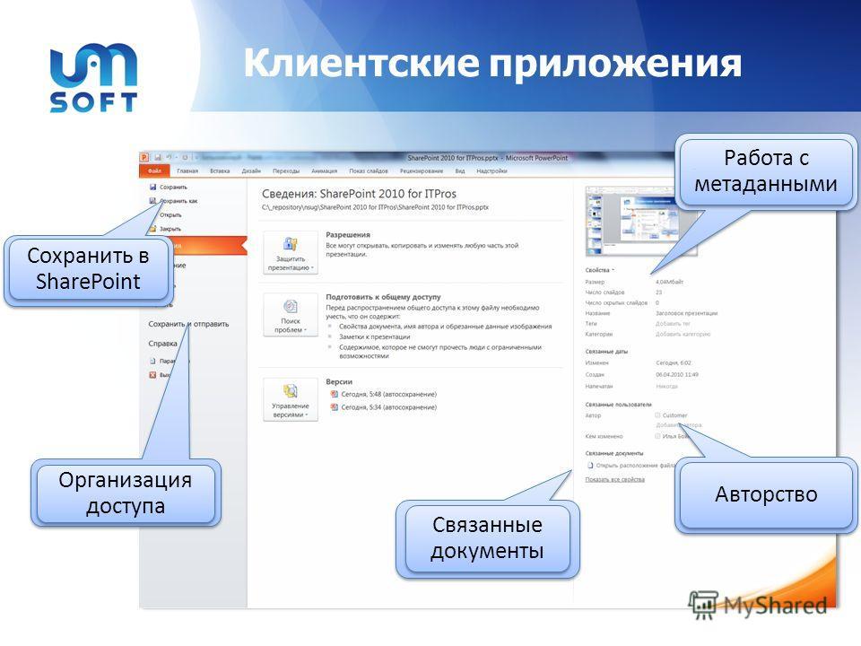 Клиентские приложения Связанные документы Организация доступа АвторствоАвторство Работа с метаданными Сохранить в SharePoint