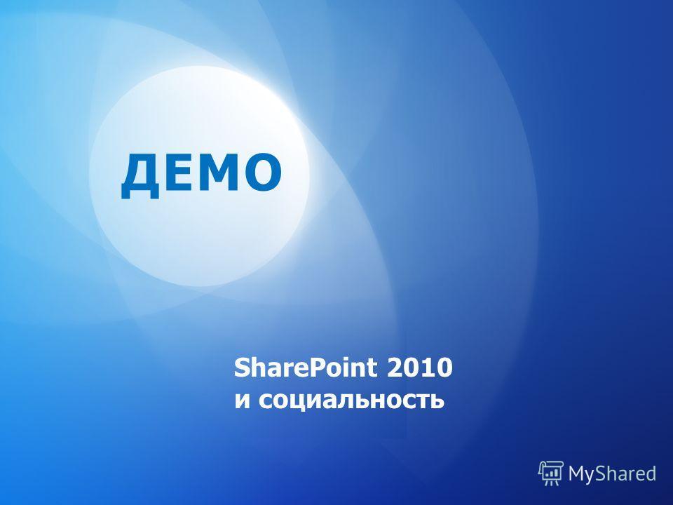 SharePoint 2010 и социальность ДЕМО