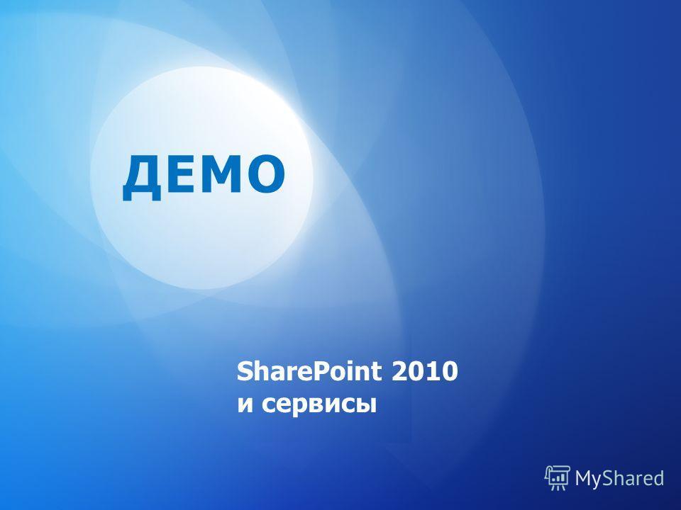 SharePoint 2010 и сервисы ДЕМО