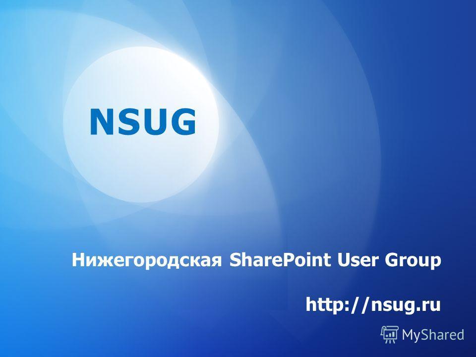 Нижегородская SharePoint User Group http://nsug.ru NSUG
