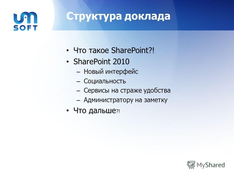 Что такое sharepoint