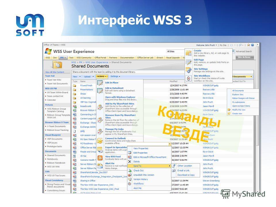 Интерфейс WSS 3