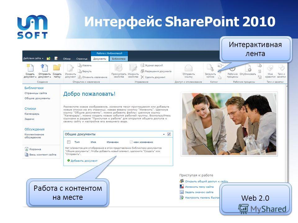 Интерфейс SharePoint 2010 Web 2.0 Интерактивная лента Работа с контентом на месте