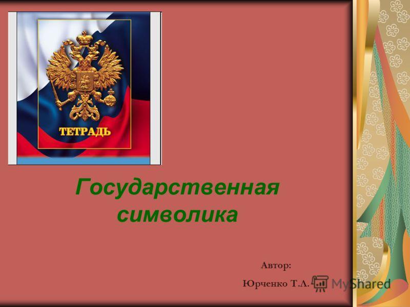Государственная символика Автор: Юрченко Т.Л.