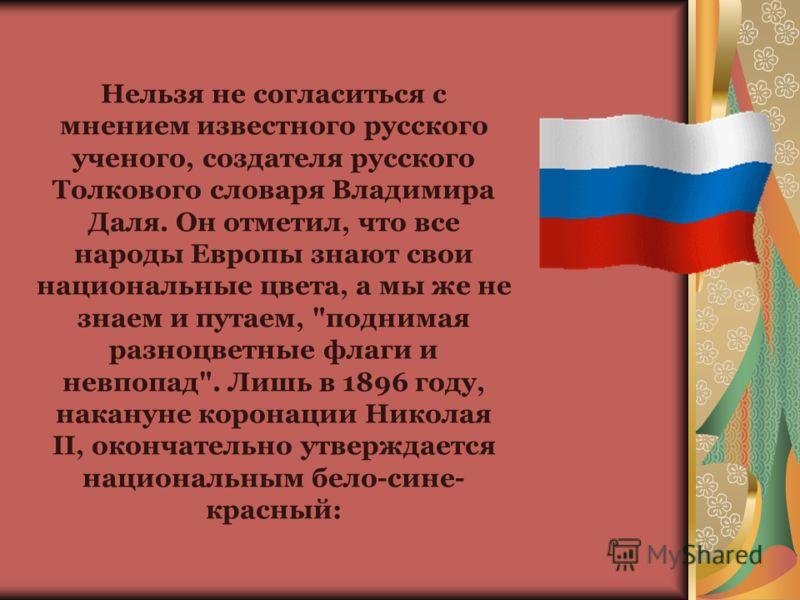 Нельзя не согласиться с мнением известного русского ученого, создателя русского Толкового словаря Владимира Даля. Он отметил, что все народы Европы знают свои национальные цвета, а мы же не знаем и путаем,