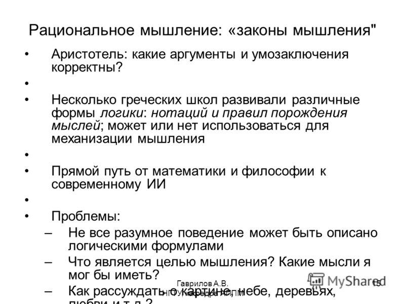 Гаврилов А.В. НГТУ, кафедра АППМ 15 Рациональное мышление: «законы мышления