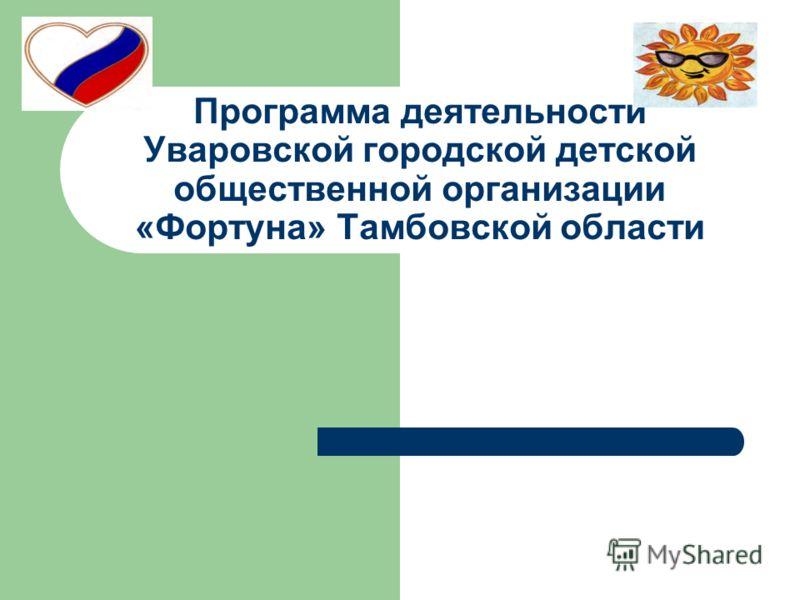 Программа деятельности Уваровской городской детской общественной организации «Фортуна» Тамбовской области