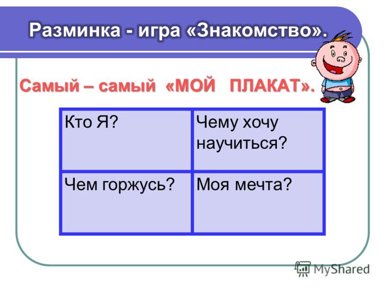 Самый – самый «МОЙ ПЛАКАТ». Кто Я?Чему хочу научиться? Чем горжусь?Моя мечта?
