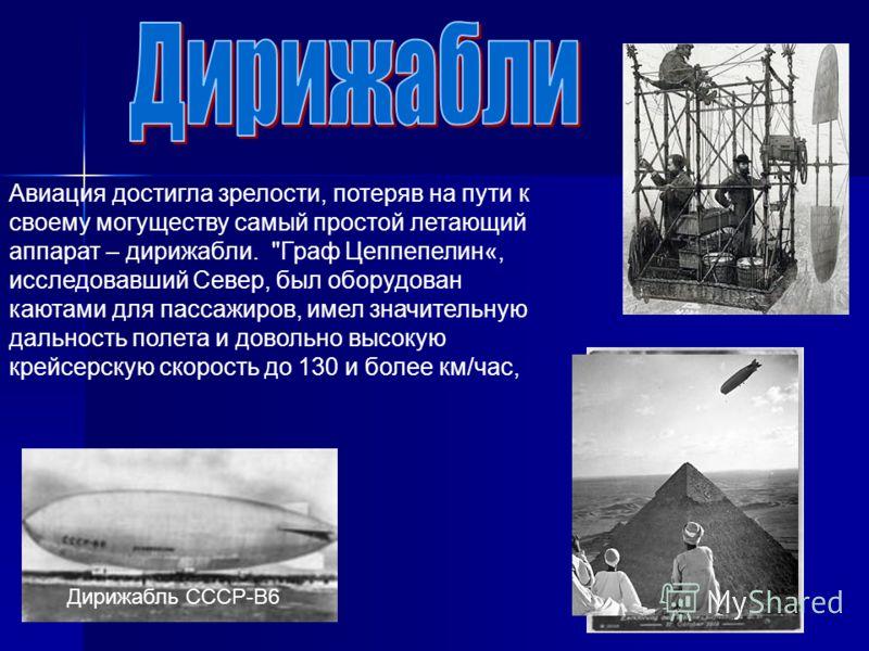Авиация достигла зрелости, потеряв на пути к своему могуществу самый простой летающий аппарат – дирижабли.