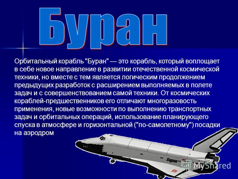 Орбитальный корабль