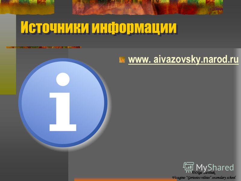 Источники информации www. aivazovsky.narod.ru ©Olga Savliuk, Visagino Geriosios vilties secondary school