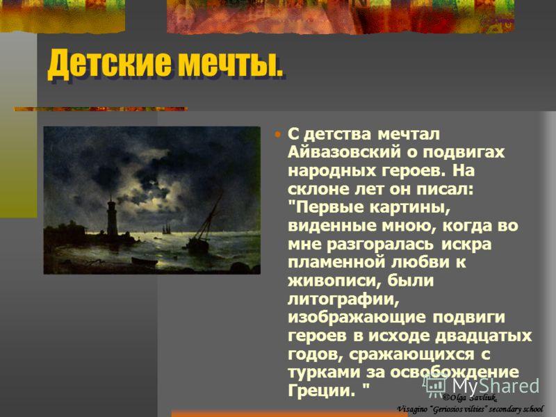 Детские мечты. С детства мечтал Айвазовский о подвигах народных героев. На склоне лет он писал: