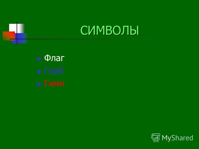 СИМВОЛЫ Флаг Герб Гимн