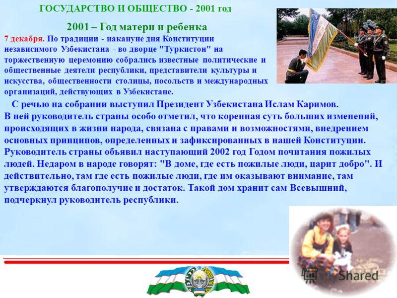 ГОСУДАРСТВО И ОБЩЕСТВО - 2001 год С речью на собрании выступил Президент Узбекистана Ислам Каримов. В ней руководитель страны особо отметил, что коренная суть больших изменений, происходящих в жизни народа, связана с правами и возможностями, внедрени
