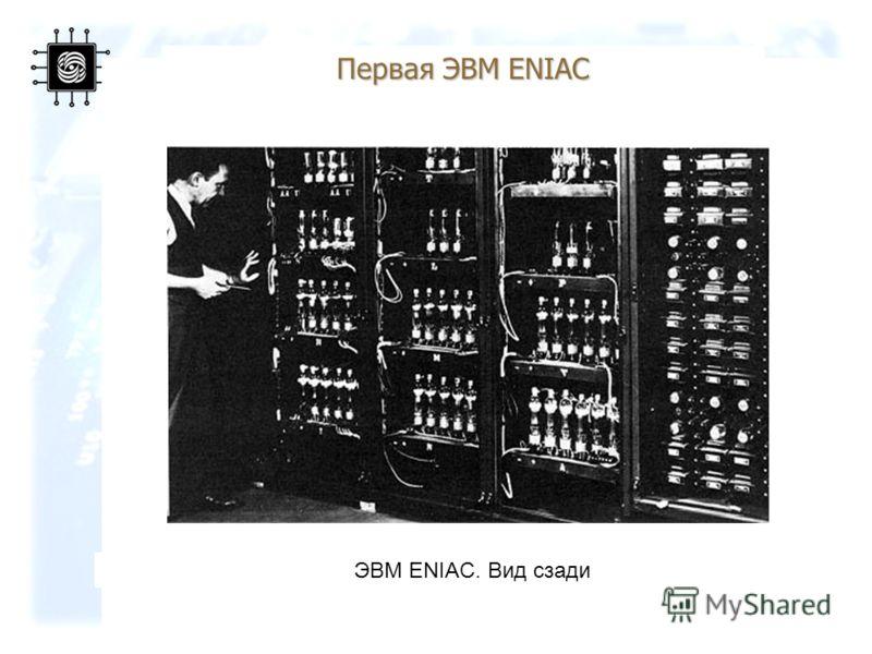 38 ЭВМ ENIAC. Вид сзади Первая ЭВМ ENIAC