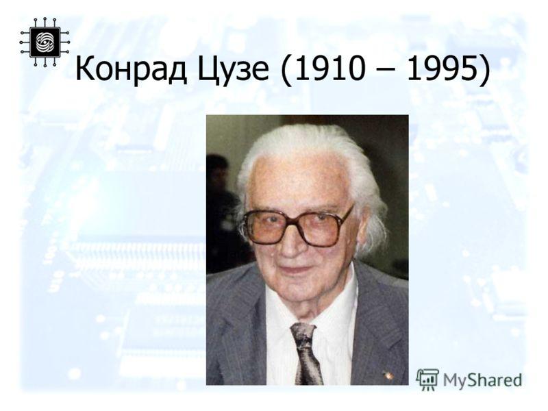 Конрад Цузе (1910 – 1995)