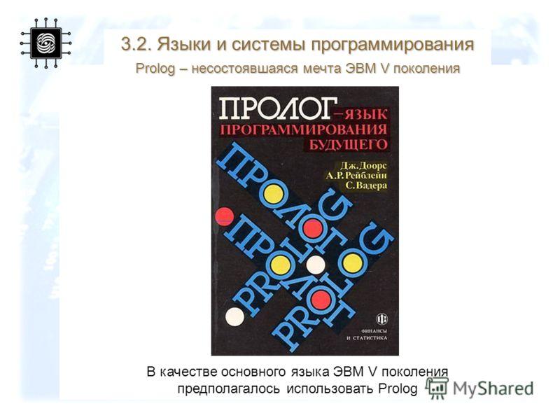 96 В качестве основного языка ЭВМ V поколения предполагалось использовать Prolog 3.2. Языки и системы программирования Prolog – несостоявшаяся мечта ЭВМ V поколения