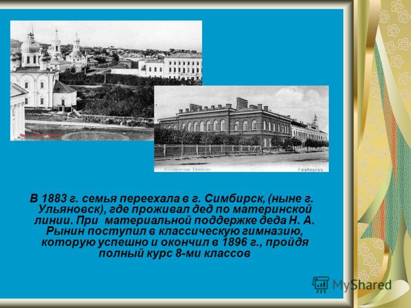 В 1883 г. семья переехала в г. Симбирск, (ныне г. Ульяновск), где проживал дед по материнской линии. При материальной поддержке деда Н. А. Рынин поступил в классическую гимназию, которую успешно и окончил в 1896 г., пройдя полный курс 8-ми классов