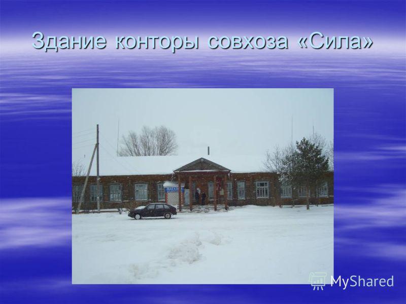 Здание конторы совхоза «Сила»