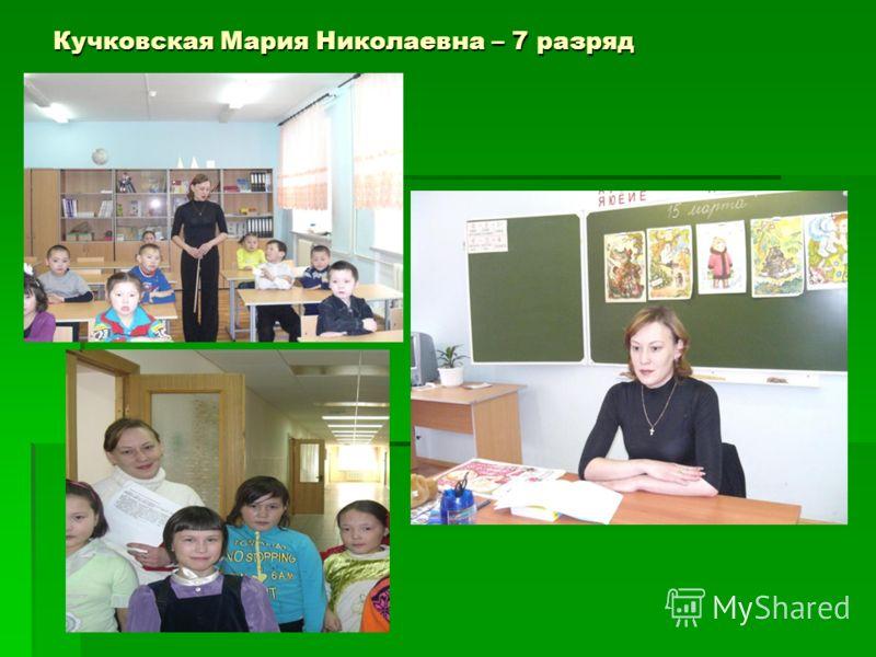 Тогой Светлана Васильевна – 11 разряд Грамоты: ДОАПР, МОУ ССОШИ