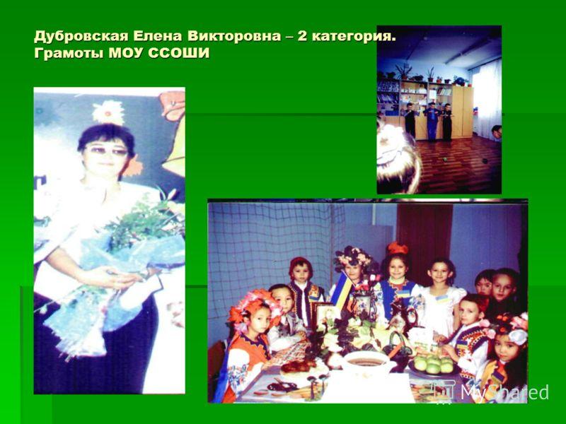 Кучковская Мария Николаевна – 7 разряд