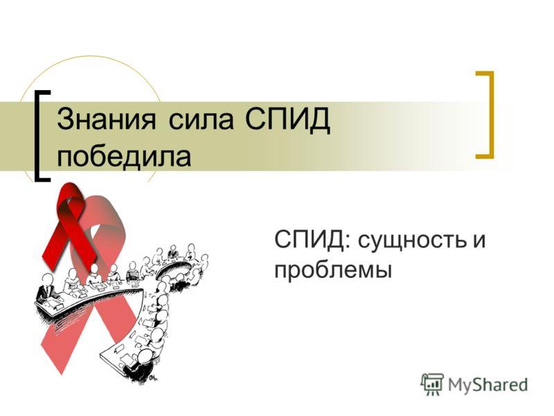 Знания сила СПИД победила СПИД: сущность и проблемы