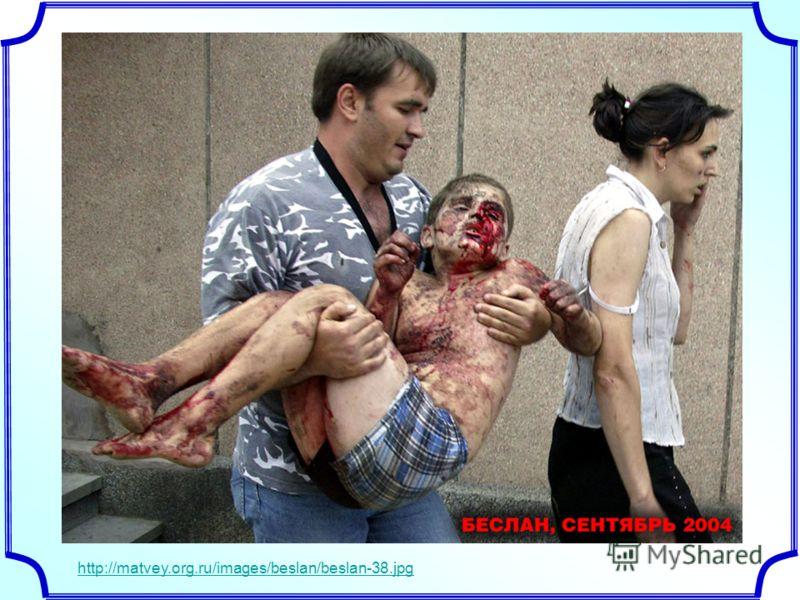 http://matvey.org.ru/images/beslan/beslan-38.jpg
