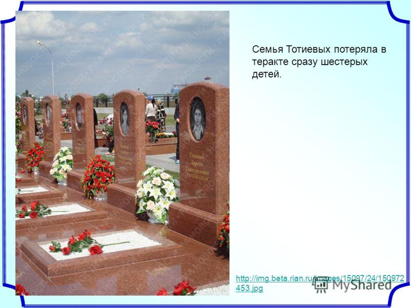 Семья Тотиевых потеряла в теракте сразу шестерых детей. http://img.beta.rian.ru/images/15097/24/150972 453.jpg
