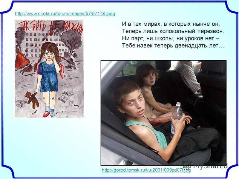 И в тех мирах, в которых нынче он, Теперь лишь колокольный перезвон. Ни парт, ни школы, ни уроков нет – Тебе навек теперь двенадцать лет… http://gorod.tomsk.ru/i/u/2001/009pd07f.jpg http://www.cirota.ru/forum/images/57/57178.jpeg