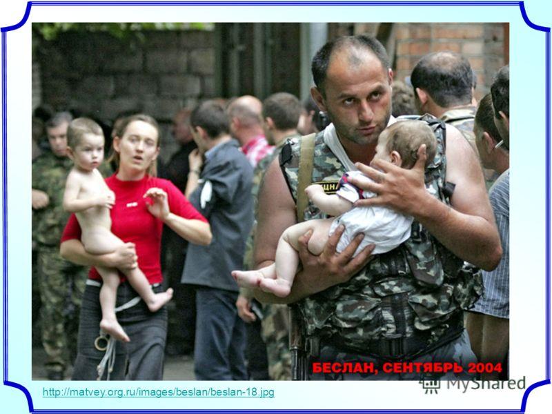 http://matvey.org.ru/images/beslan/beslan-18.jpg