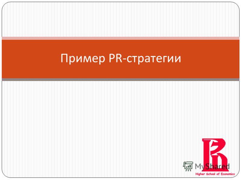 Пример PR - стратегии