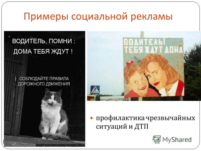 22 Примеры социальной рекламы профилактика чрезвычайных ситуаций и ДТП