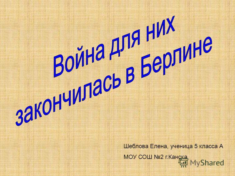 Шеблова Елена, ученица 5 класса А МОУ СОШ 2 г.Канска