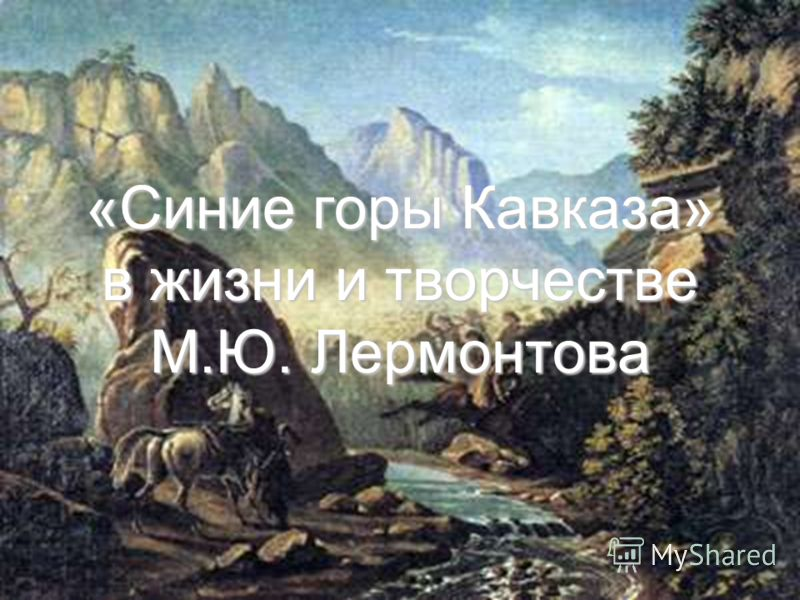 1 «Синие горы Кавказа» в жизни и творчестве М.Ю. Лермонтова