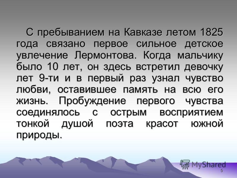Синие горы кавказа в жизни и