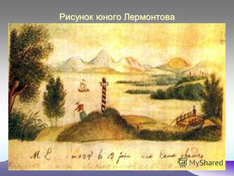 8 Рисунок юного Лермонтова