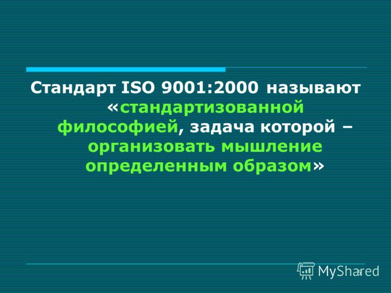 5 Стандарт ISO 9001:2000 называют «стандартизованной философией, задача которой – организовать мышление определенным образом»