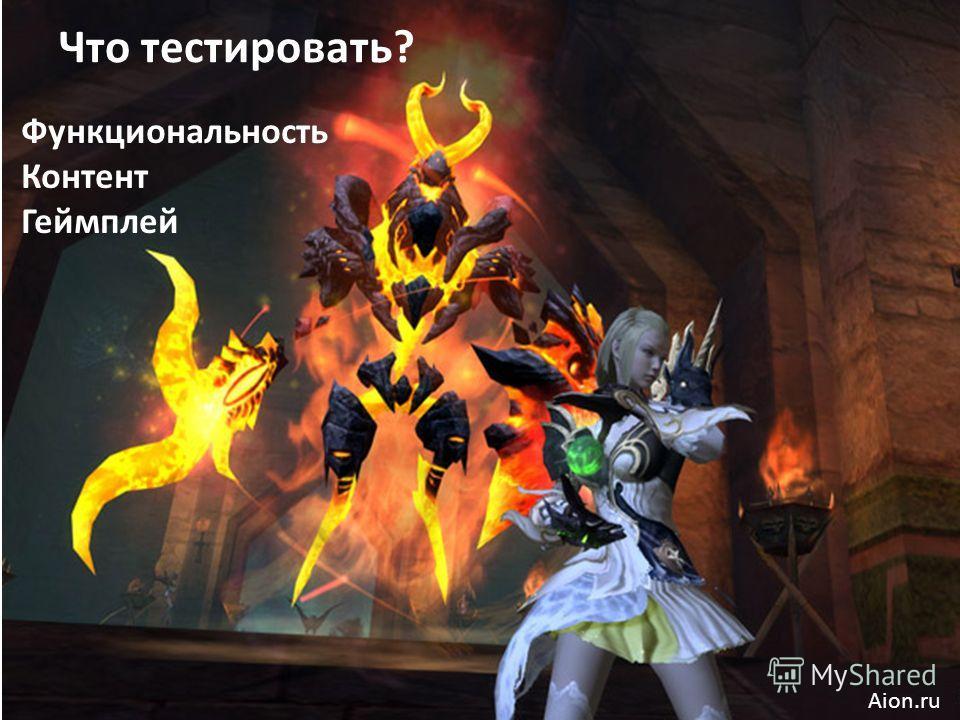 Что тестировать? Функциональность Контент Геймплей Aion.ru
